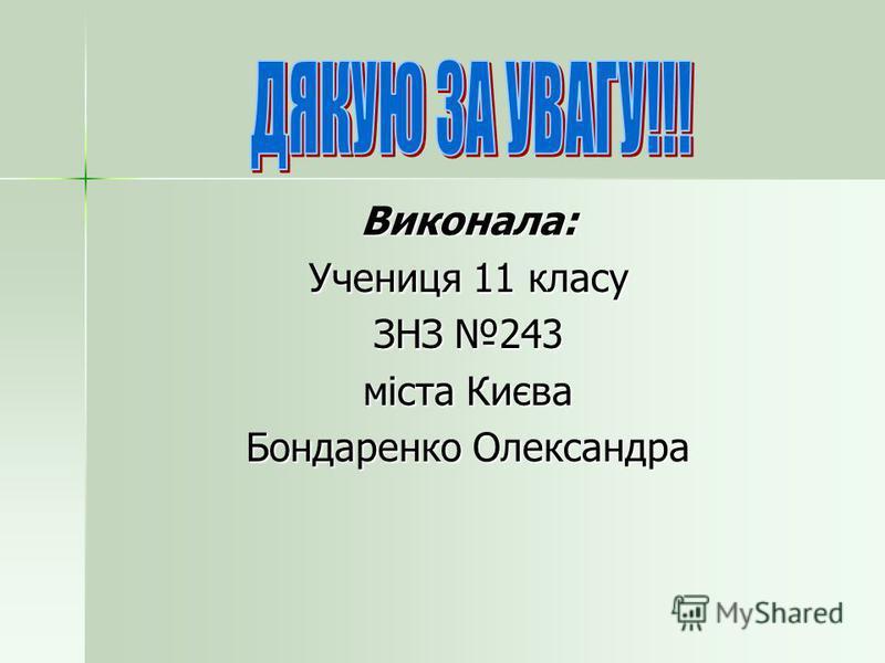 Виконала: Учениця 11 класу ЗНЗ 243 міста Києва Бондаренко Олександра