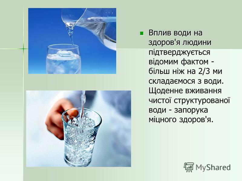Вплив води на здоров'я людини підтверджується відомим фактом - більш ніж на 2/3 ми складаємося з води. Щоденне вживання чистої структурованої води - запорука міцного здоров'я. Вплив води на здоров'я людини підтверджується відомим фактом - більш ніж н