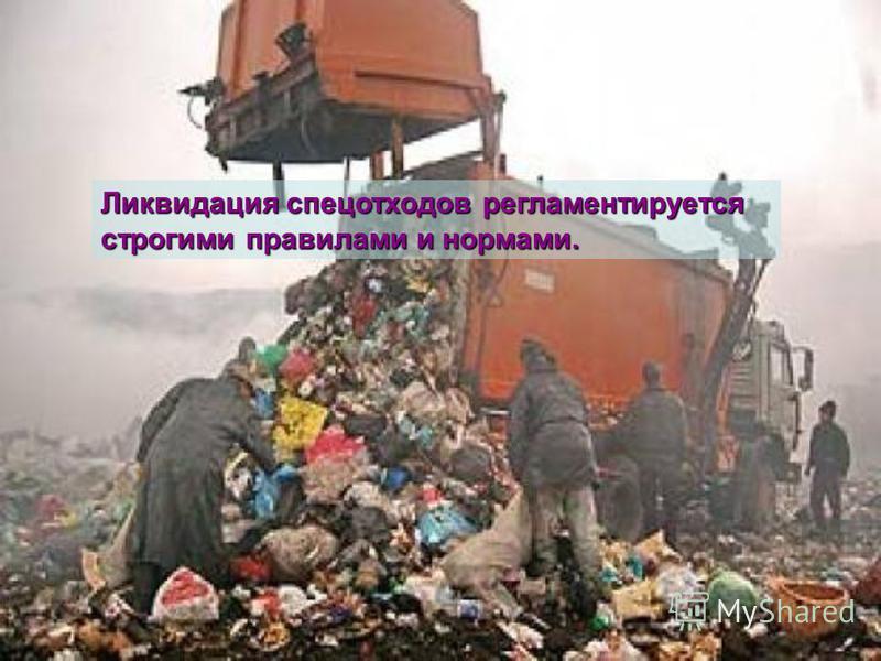 Ликвидация спец отходов регламентируется строгими правилами и нормами.