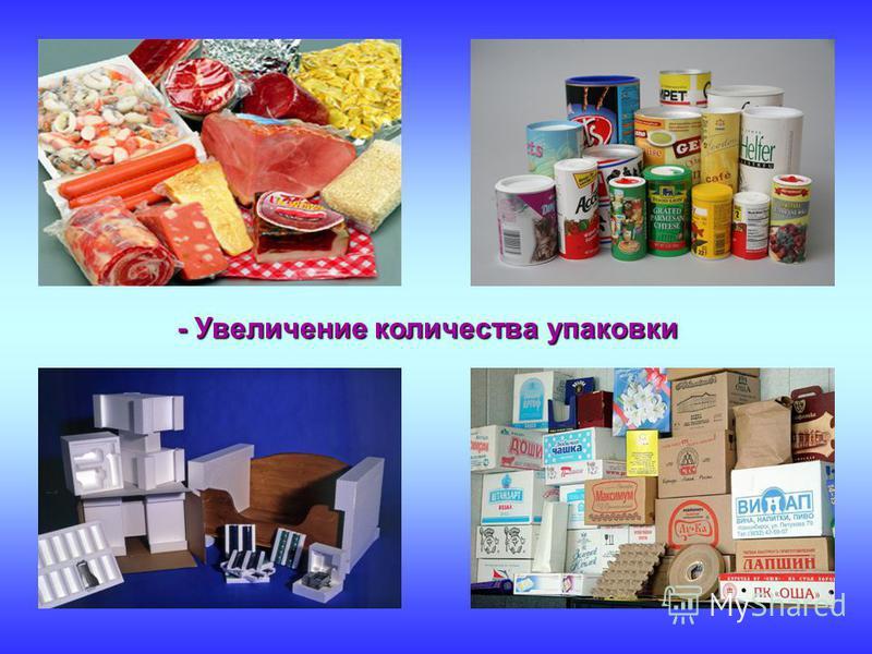 - Увеличение количества упаковки