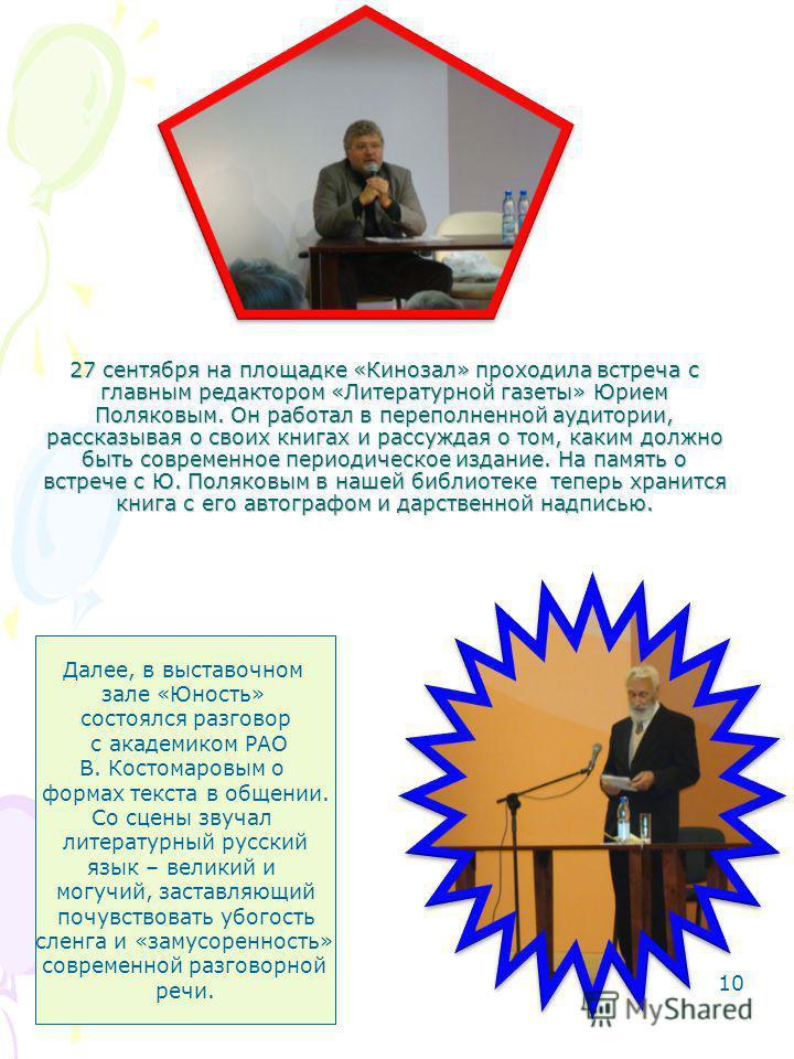 10 27 сентября на площадке «Кинозал» проходила встреча с главным редактором «Литературной газеты» Юрием Поляковым. Он работал в переполненной аудитории, рассказывая о своих книгах и рассуждая о том, каким должно быть современное периодическое издание