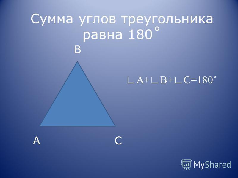 Сумма углов треугольника равна 180˚ В А+В+С=180˚ А С