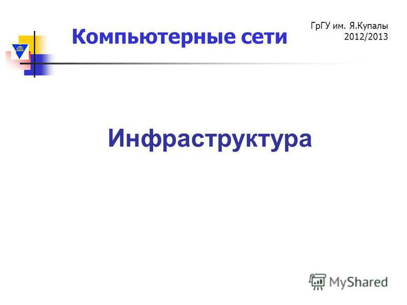Компьютерные сети ГрГУ им. Я.Купалы 2012/2013 Инфраструктура