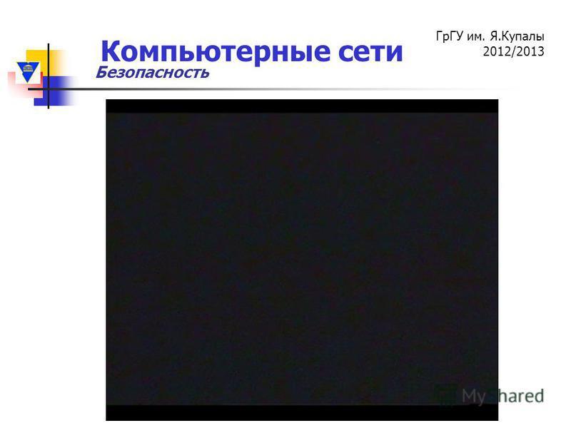 Компьютерные сети ГрГУ им. Я.Купалы 2012/2013 Безопасность