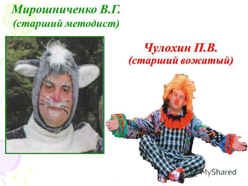 Чулохин П.В. (старший вожатый) Мирошниченко В.Г. (старший методист)
