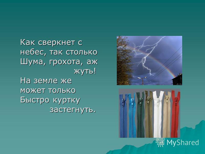 Как сверкнет с небес, так столько Шума, грохота, аж жуть! На земле же может только Быстро куртку застегнуть.