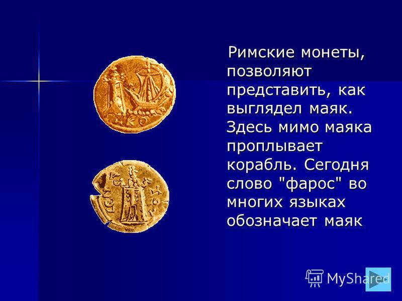 Римские монеты, позволяют представить, как выглядел маяк. Здесь мимо маяка проплывает корабль. Сегодня слово