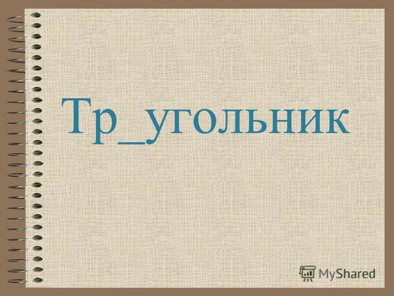Тр_угольник