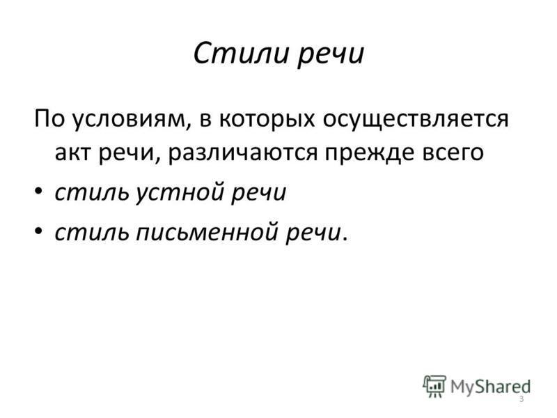 Стили речи По условиям, в которых осуществляется акт речи, различаются прежде всего стиль устной речи стиль письменной речи. 3