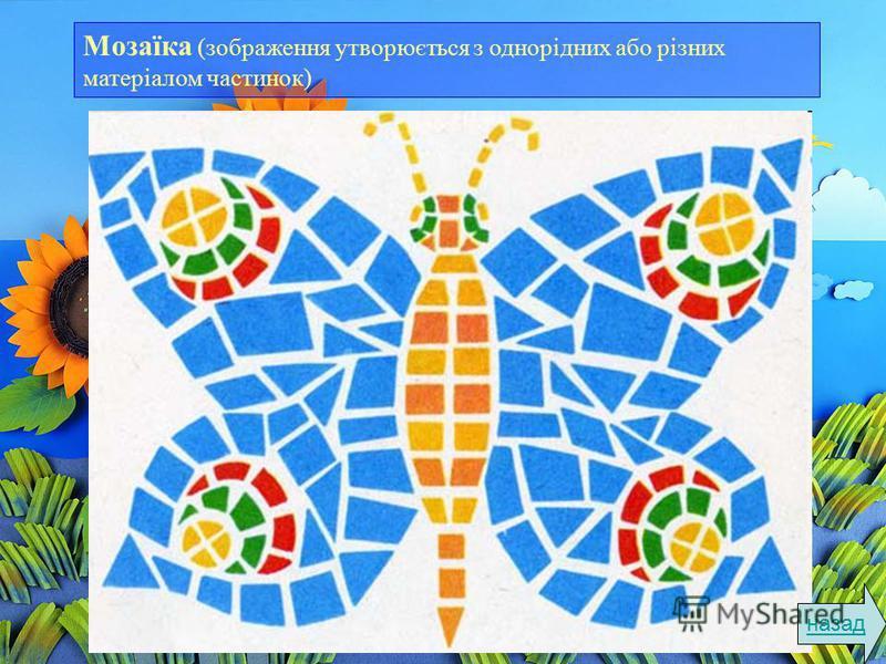 Мозаїка (зображення утворюється з однорідних або різних матеріалом частинок) назад
