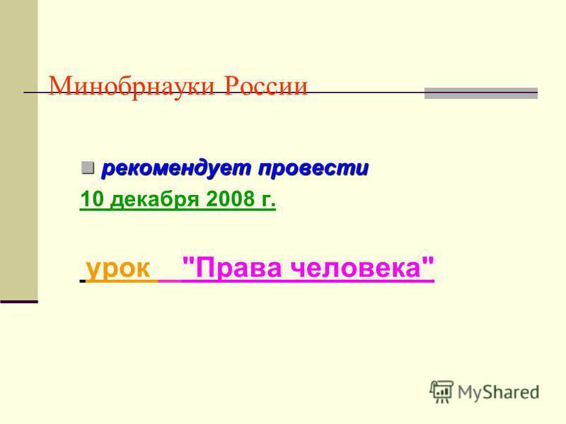 Минобрнауки России рекомендует провести 10 декабря 2008 г. урок Права человека