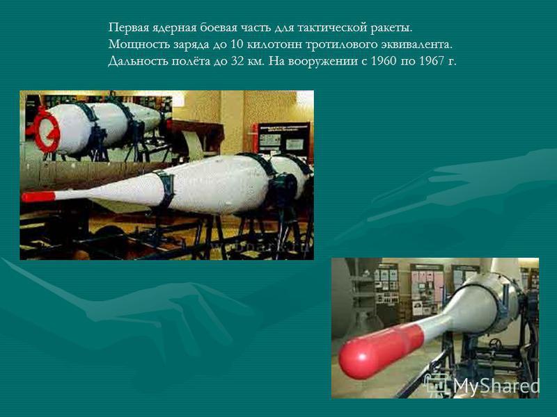 Первая ядерная боевая часть для тактической ракеты. Мощность заряда до 10 килотонн тротилового эквивалента. Дальность полёта до 32 км. На вооружении с 1960 по 1967 г.
