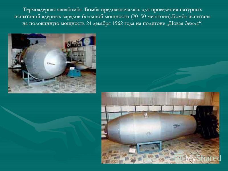 Термоядерная авиабомба. Бомба предназначалась для проведения натурных испытаний ядерных зарядов большой мощности (20–50 мегатонн).Бомба испытана на половинную мощность 24 декабря 1962 года на полигоне Новая Земля.