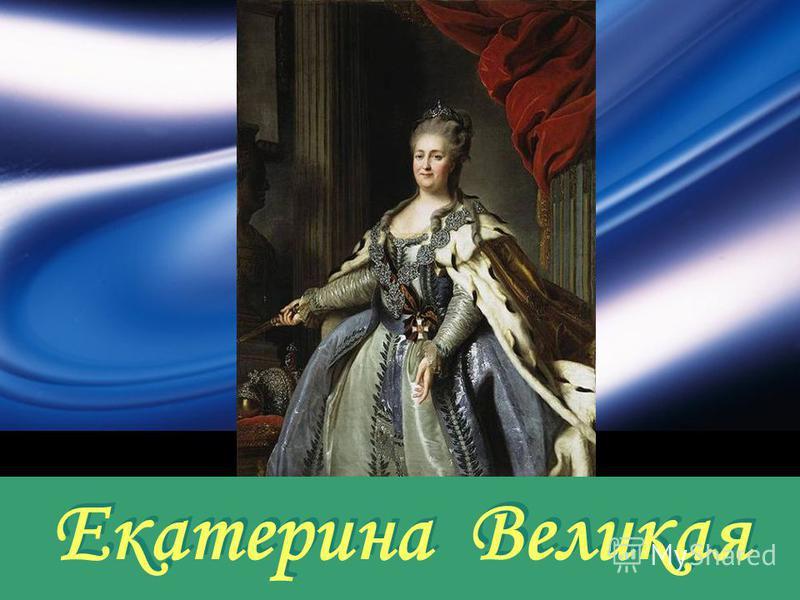 LOGO Екатерина Великая
