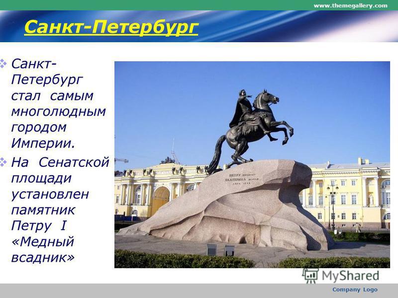 www.themegallery.com Company Logo Санкт-Петербург Санкт- Петербург стал самым многолюдным городом Империи. На Сенатской площади установлен памятник Петру I «Медный всадник»