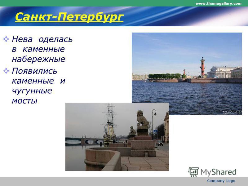 www.themegallery.com Company Logo Санкт-Петербург Нева оделась в каменные набережные Появились каменные и чугунные мосты