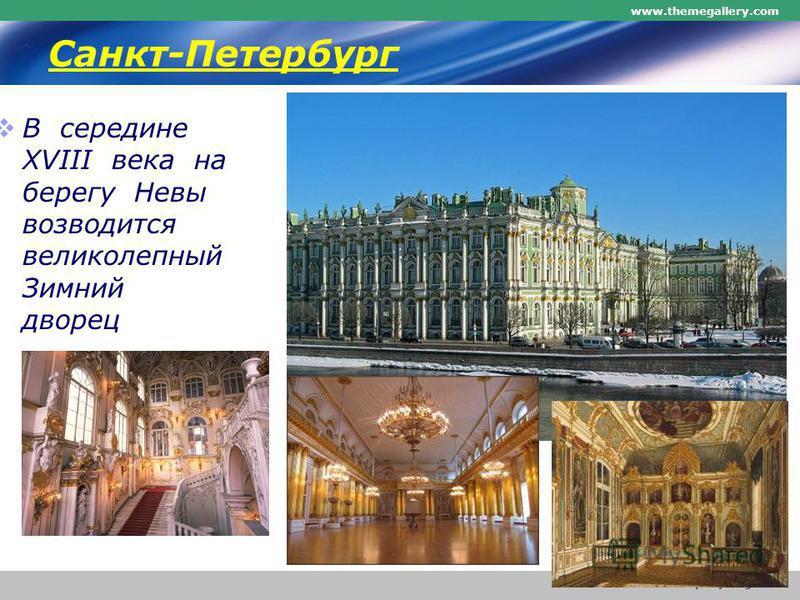 www.themegallery.com Company Logo Санкт-Петербург В середине XVIII века на берегу Невы возводится великолепный Зимний дворец