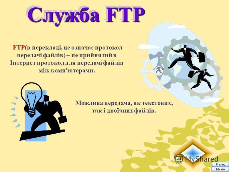 Служба FTP FTP(в перекладі, це означає протокол передачі файлів) – це прийнятий в Інтернет протокол для передачі файлів між комп'ютерами. Можлива передача, як текстових, так і двоїчних файлів.