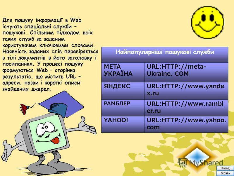 Для пошуку інформації в Web існують спеціальні служби – пошукові. Спільним підходом всіх таких служб за заданим користувачем ключовими словами. Наявність заданих слів перевіряється в тілі документів в його заголовку і посиланнях. У процесі пошуку фор