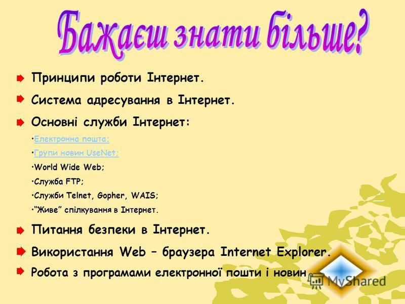 Принципи роботи Інтернет. Система адресування в Інтернет. Основні служби Інтернет: Електронна пошта; Групи новин UseNet;Групи новин UseNet; World Wide Web; Служба FTP; Служби Telnet, Gopher, WAIS; Живе спілкування в Інтернет. Питання безпеки в Інтерн