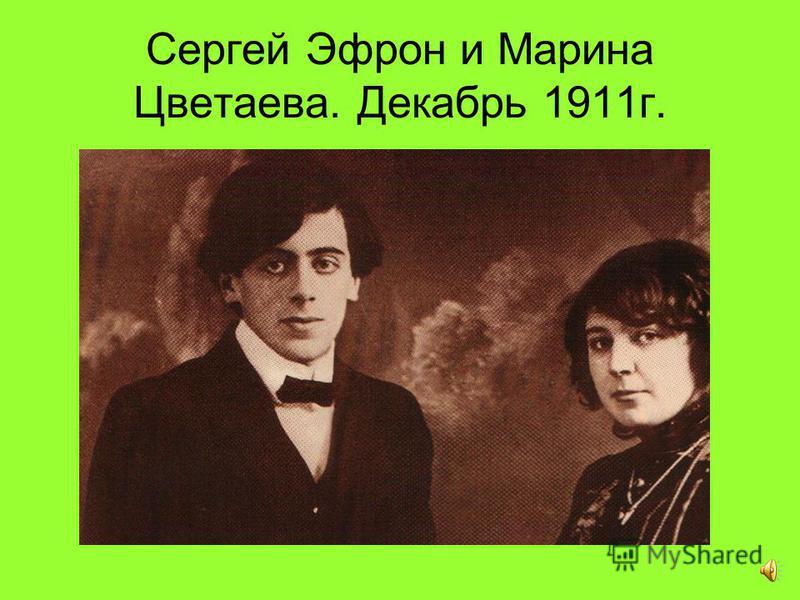 Сергей Эфрон и Марина Цветаева. Декабрь 1911 г.