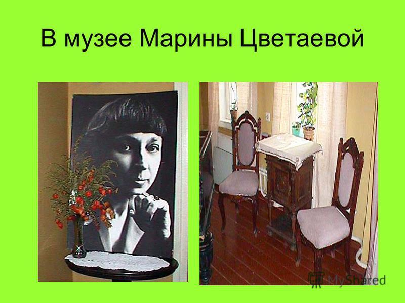 В музее Марины Цветаевой