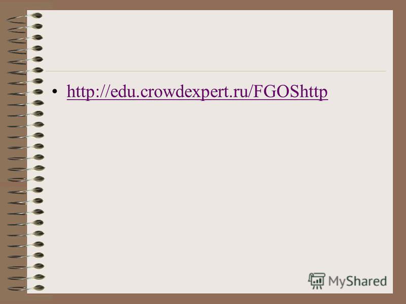 http://edu.crowdexpert.ru/FGOShttp
