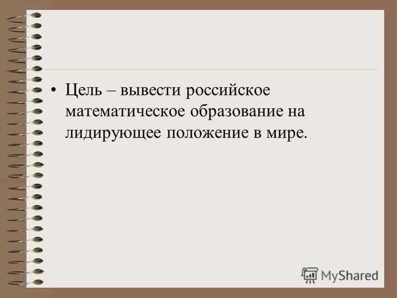 Цель – вывести российское математическое образование на лидирующее положение в мире.