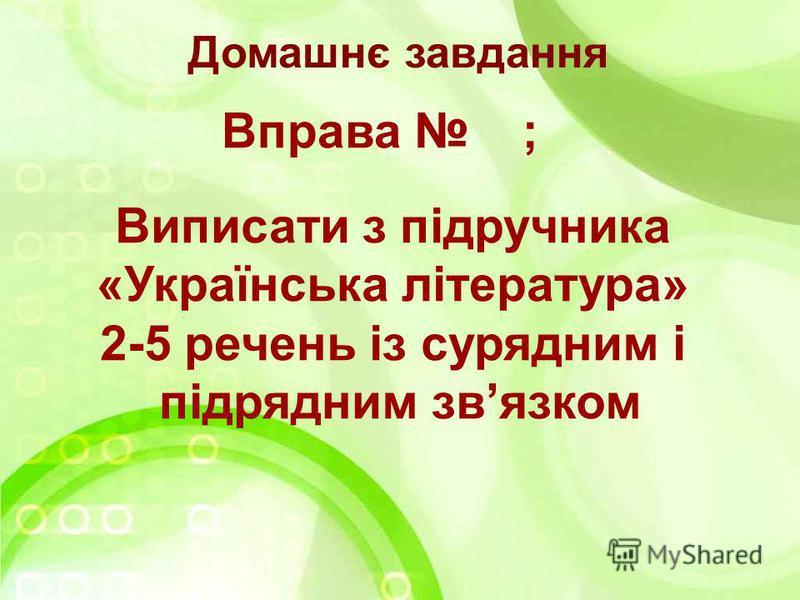 Виписати з підручника «Українська література» 2-5 речень із сурядним і підрядним звязком Домашнє завдання Вправа ;