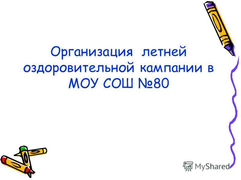 Организация летней оздоровительной кампании в МОУ СОШ 80