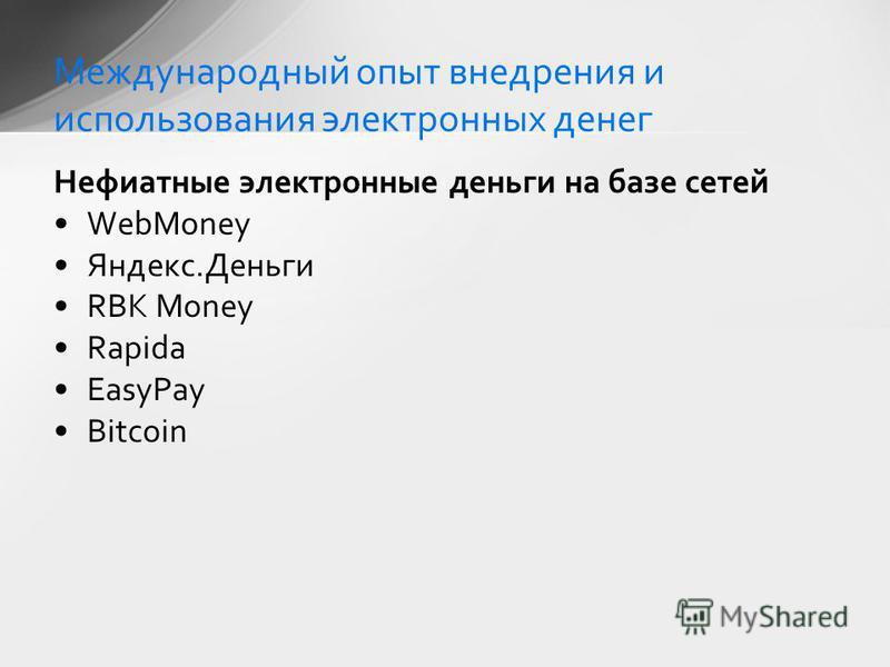 Нефиатные электронные деньги на базе сетей WebMoney Яндекс.Деньги RBK Money Rapida EasyPay Bitcoin Международный опыт внедрения и использования электронных денег