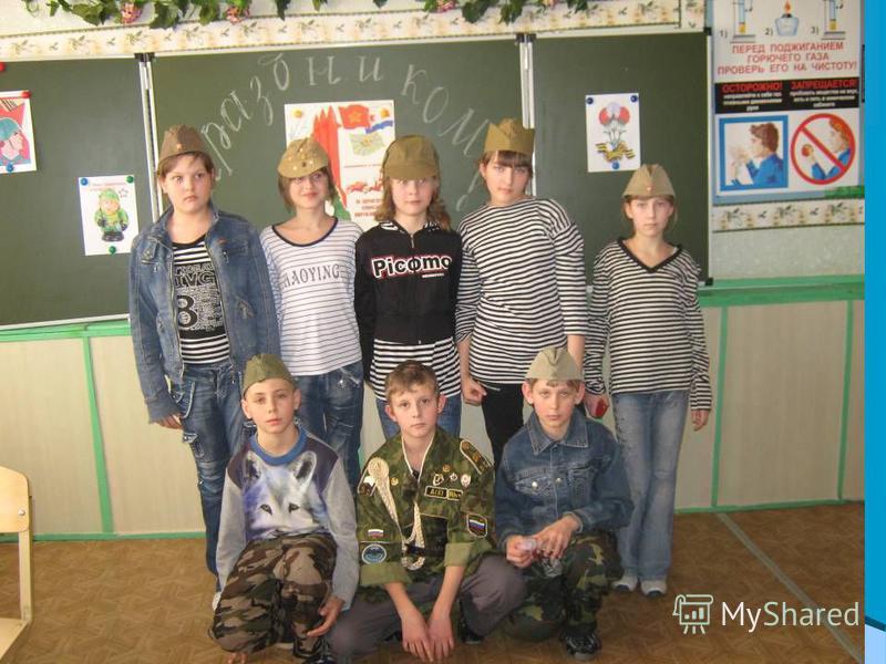 Внеклассное мероприятие. 5 класс Классный руководитель Л.В. Боровикова 2010 год