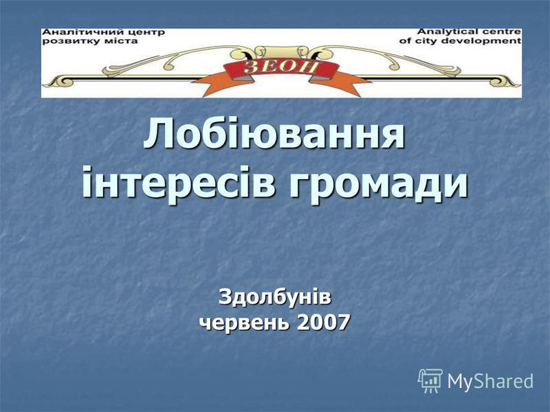 Лобіювання інтересів громади Здолбунів червень 2007