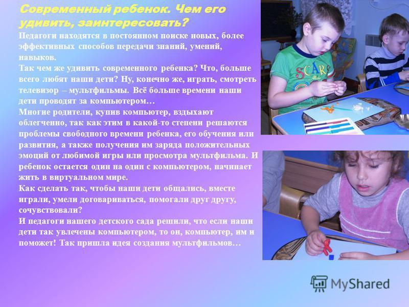 Современный ребенок. Чем его удивить, заинтересовать? Педагоги находятся в постоянном поиске новых, более эффективных способов передачи знаний, умений, навыков. Так чем же удивить современного ребенка? Что, больше всего любят наши дети? Ну, конечно ж