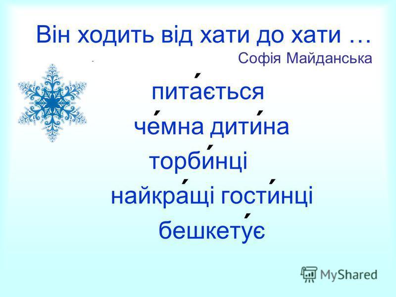 Він ходить від хати до хати … Софія Майданська питається чемна дитина торбинці найкращі гостинці бешкетує ´ ´´ ´ ´´ ´