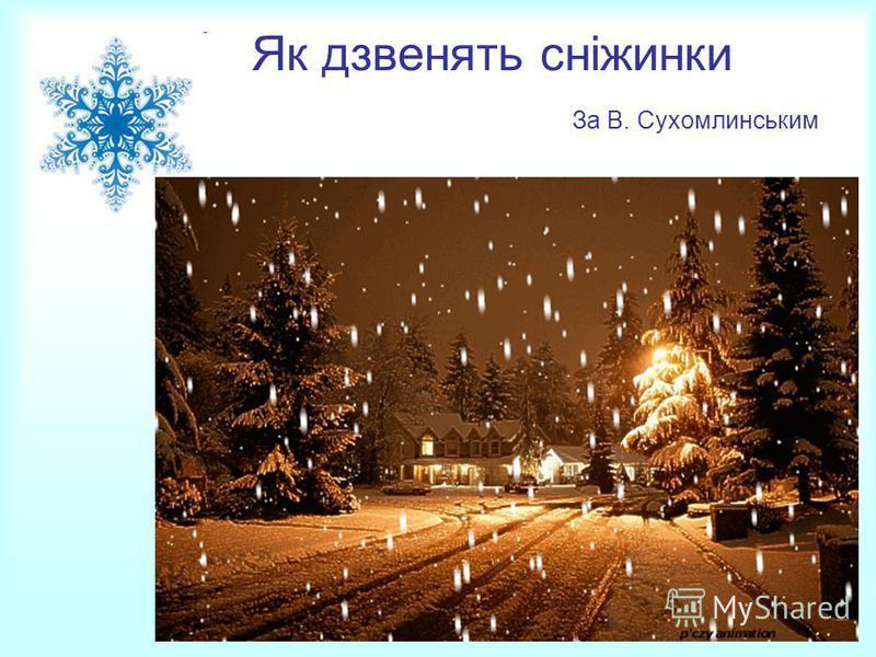 Як дзвенять сніжинки За В. Сухомлинським