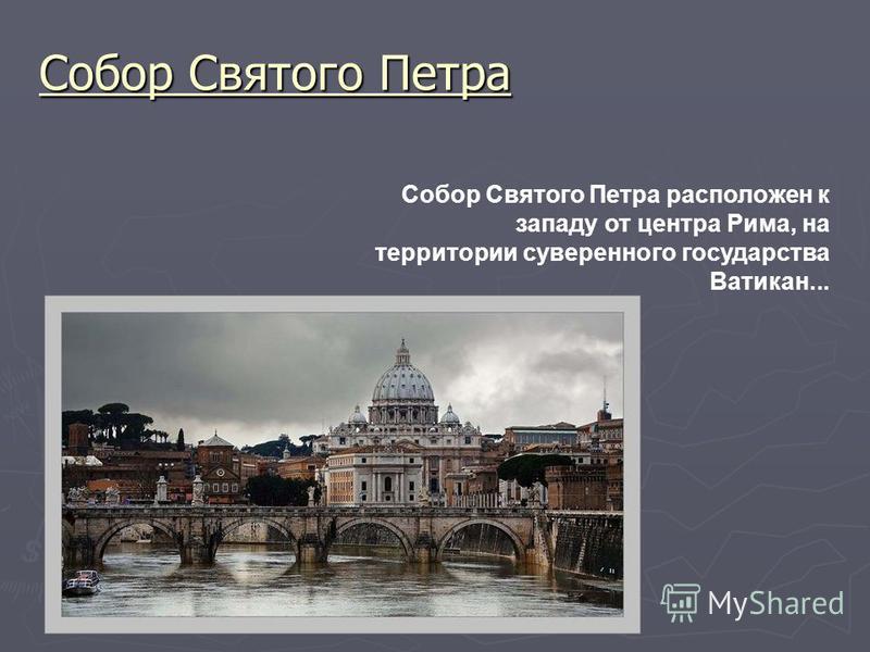 Собор Святого Петра Собор Святого Петра расположен к западу от центра Рима, на территории суверенного государства Ватикан...