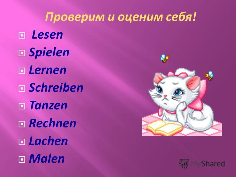 Проверим и оценим себя! Lesen Spielen Lernen Schreiben Tanzen Rechnen Lachen Malen