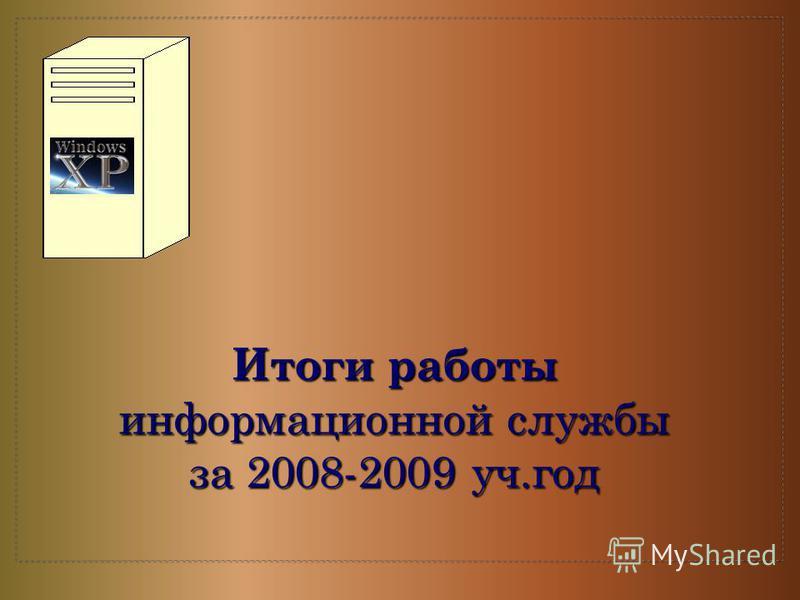 Итоги работы информационной службы за 2008-2009 уч.год