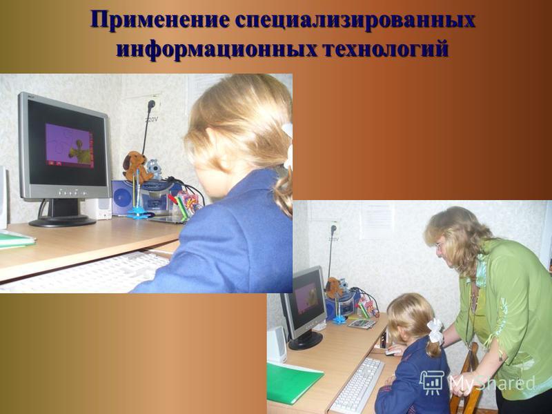 Применение специализированных информационных технологий