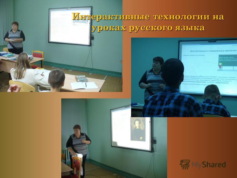 Интерактивные технологии на уроках русского языка