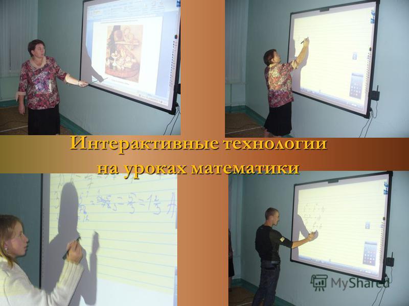 Интерактивные технологии на уроках математики