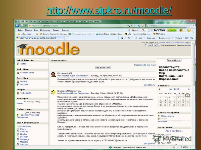 22 http://www.sipkro.ru/moodle/