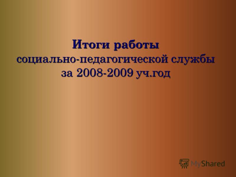 Итоги работы социально-педагогической службы за 2008-2009 уч.год