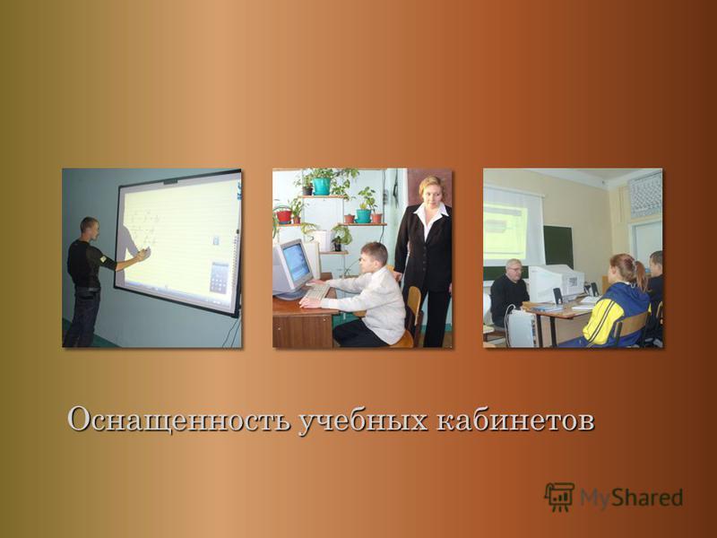 Оснащенность учебных кабинетов