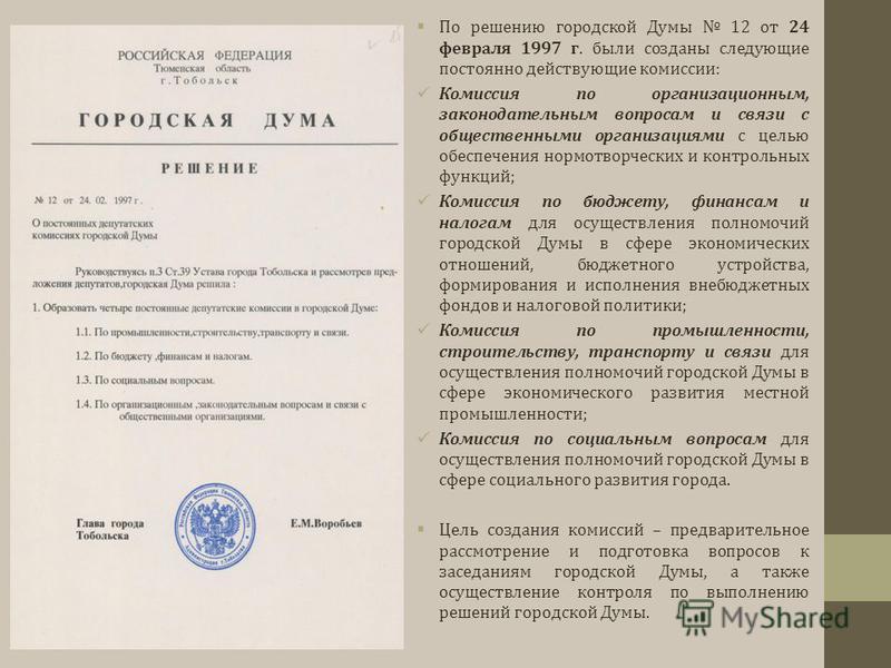 По решению городской Думы 12 от 24 февраля 1997 г. были созданы следующие постоянно действующие комиссии: Комиссия по организационным, законодательным вопросам и связи с общественными организациями с целью обеспечения нормотворческих и контрольных фу