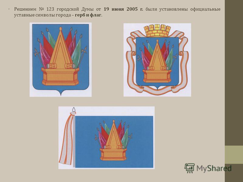 Решением 123 городской Думы от 19 июня 2005 г. были установлены официальные уставные символы города – герб и флаг.