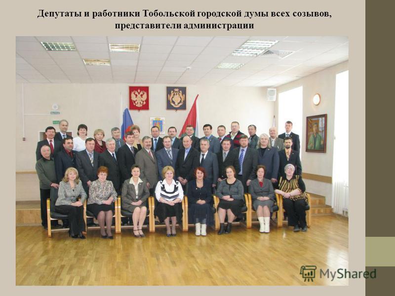 Депутаты и работники Тобольской городской думы всех созывов, представители администрации