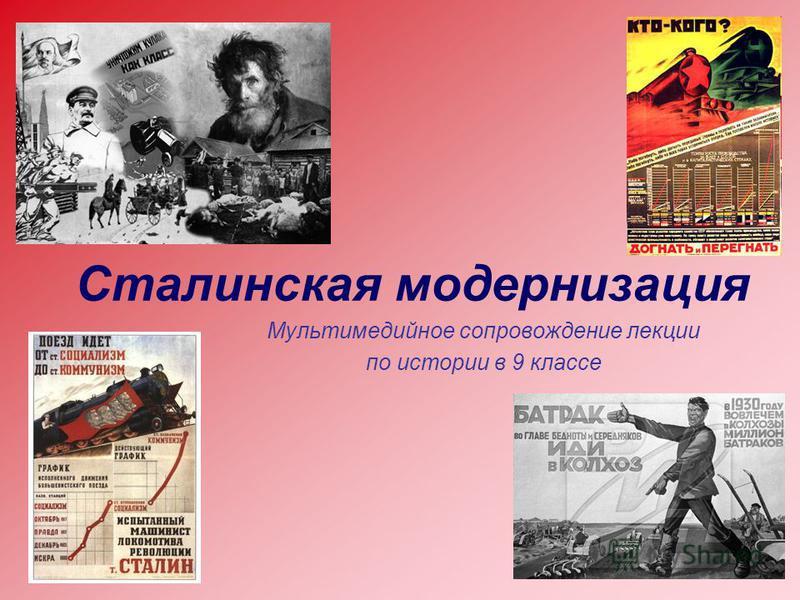 Сталинская модернизация Мультимедийное сопровождение лекции по истории в 9 классе