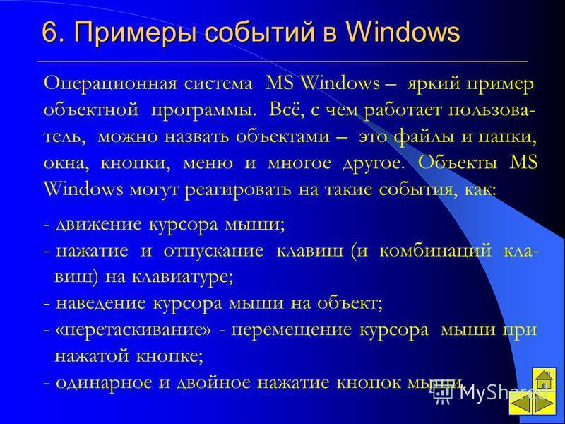 6. Примеры событий в Windows 6. Примеры событий в Windows Операционная система MS Windows – яркий пример объектной программы. Всё, с чем работает пользователь, можно назвать объектами – это файлы и папки, окна, кнопки, меню и многое другое. Объекты M